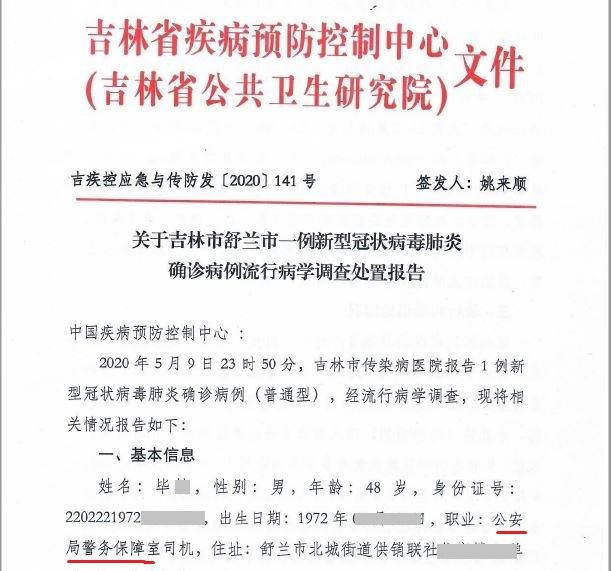 【內幕】病毒攻陷舒蘭市公安局的過程