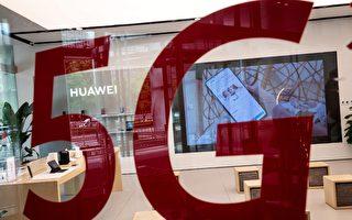 不倚赖中国5G 英推动10个民主国家结盟