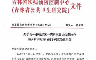 """【独家】吉林排查曝""""公安大数据""""秘密"""