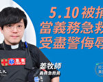 【珍言真语】救护警察反被捕 姜牧师:不后悔