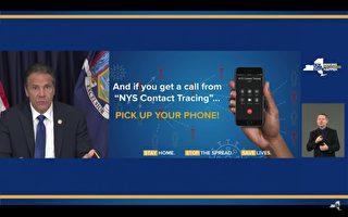 紐約接觸追蹤系統啟用  非詐騙電話