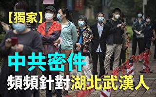 【纪元播报】独家:中共密件频针对湖北武汉人