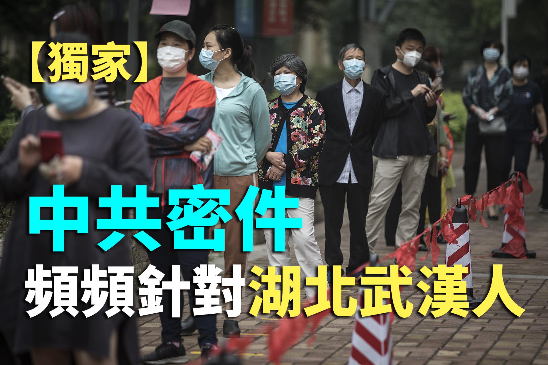 【紀元播報】獨家:中共密件頻頻針對湖北武漢人