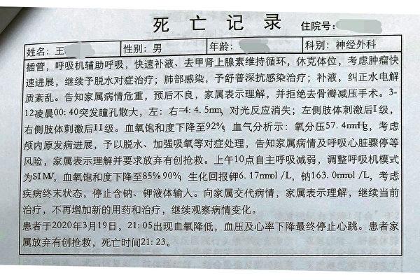 投稿:北京癌症患者 因疫情政策而被耽誤治療