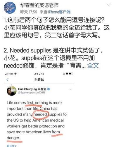 華春瑩的推特上的英文錯誤。(網頁截圖)