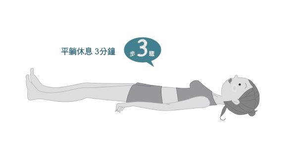 糖尿病運動之勃氏運動,步驟三。(三采文化提供)