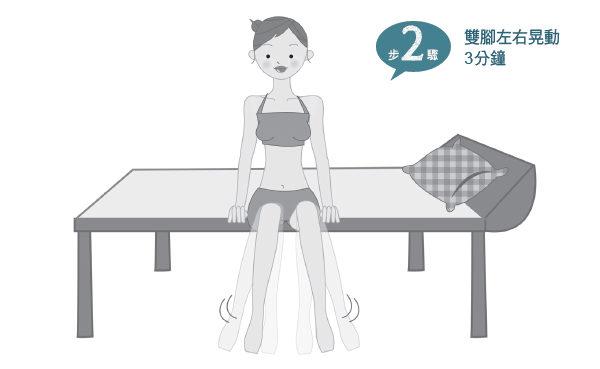 糖尿病運動之勃氏運動,步驟二。(三采文化提供)