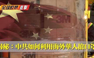 【全球疫情直擊】揭祕中共利用海外華人搶口罩