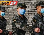【疫情直擊】軍校數據 :中國至少64萬確診