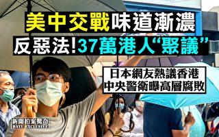 【拍案惊奇】37万港人反恶法 日本网友热议