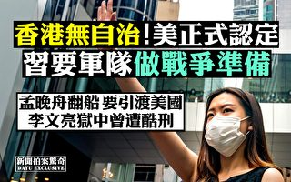 【拍案惊奇】孟晚舟翻船 香港悲壮5.27!