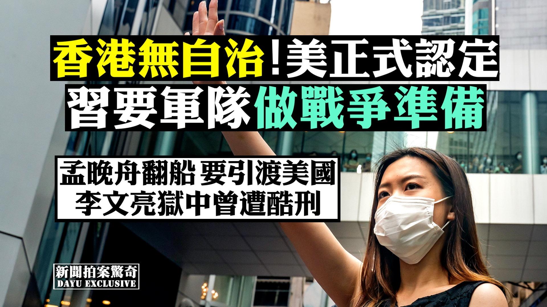 【拍案驚奇】孟晚舟翻船 香港悲壯5.27!