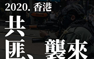 【老外看中国】硝烟再起 港人再抗暴 美台力挺