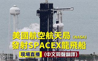 【直播回放】SpaceX龙飞船载人上太空
