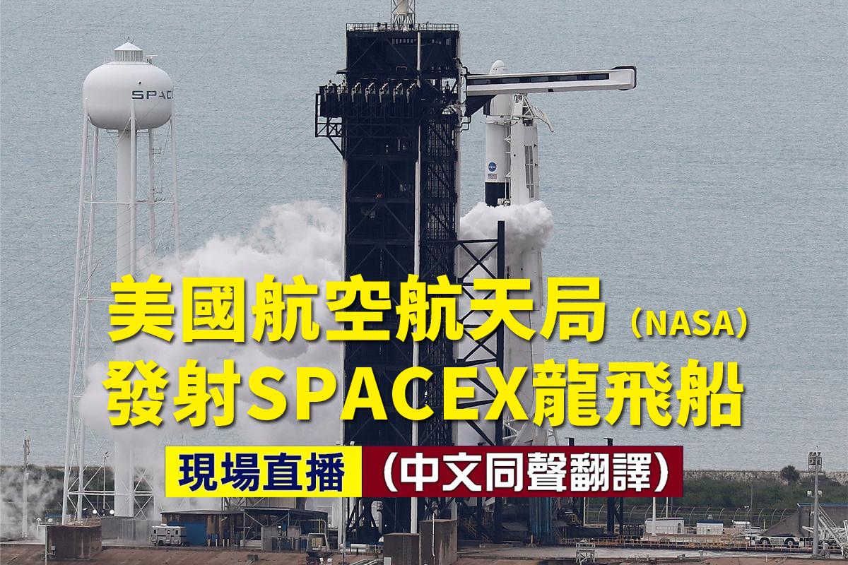 【直播回放】SpaceX龍飛船載人上太空