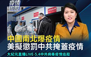 【直播回放】5.4疫情追蹤:中國南北爆疫情