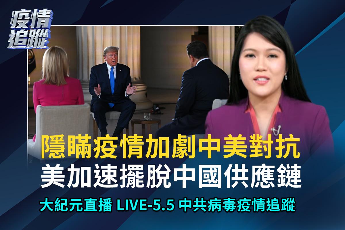 歡迎收看新唐人、大紀元5月5日的「中共病毒追蹤」每日聯合直播節目。(大紀元)