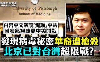【拍案驚奇】握病毒祕密華裔遇刺 北京對台超限戰