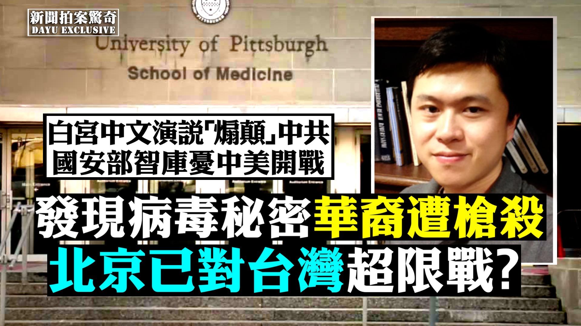 【拍案驚奇】握病毒秘密華裔遇刺 北京對台超限戰
