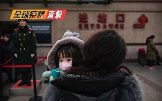 【全球疫情直擊】疫情仍嚴重 大陸多地告急