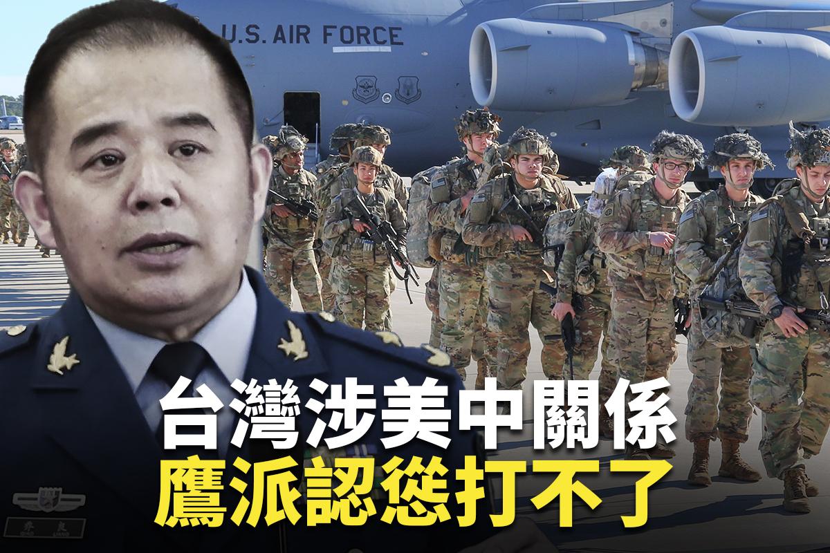 【新聞看點】中共鷹派突變調 承認攻台兩大困境