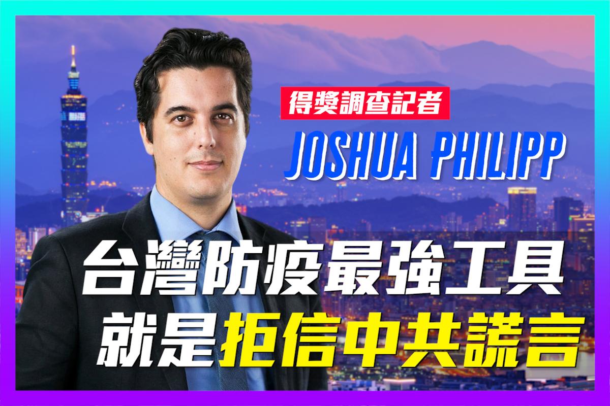 【老外短訪】台灣防疫最強工具是拒信中共謊言