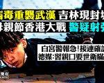 【拍案惊奇】病毒重袭武汉 母亲节香港大战
