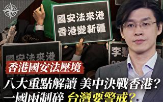 【十字路口】港国安法8点解读 美中决战香港?