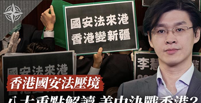 【十字路口】港國安法8點解讀 美中決戰香港?
