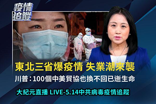 【直播回放】5.14疫情追踪:东三省爆疫情