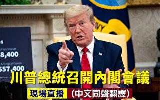 【直播】5·19川普总统召开内阁会议
