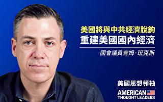 【思想領袖】班克斯:美中脫鉤 重建美國經濟