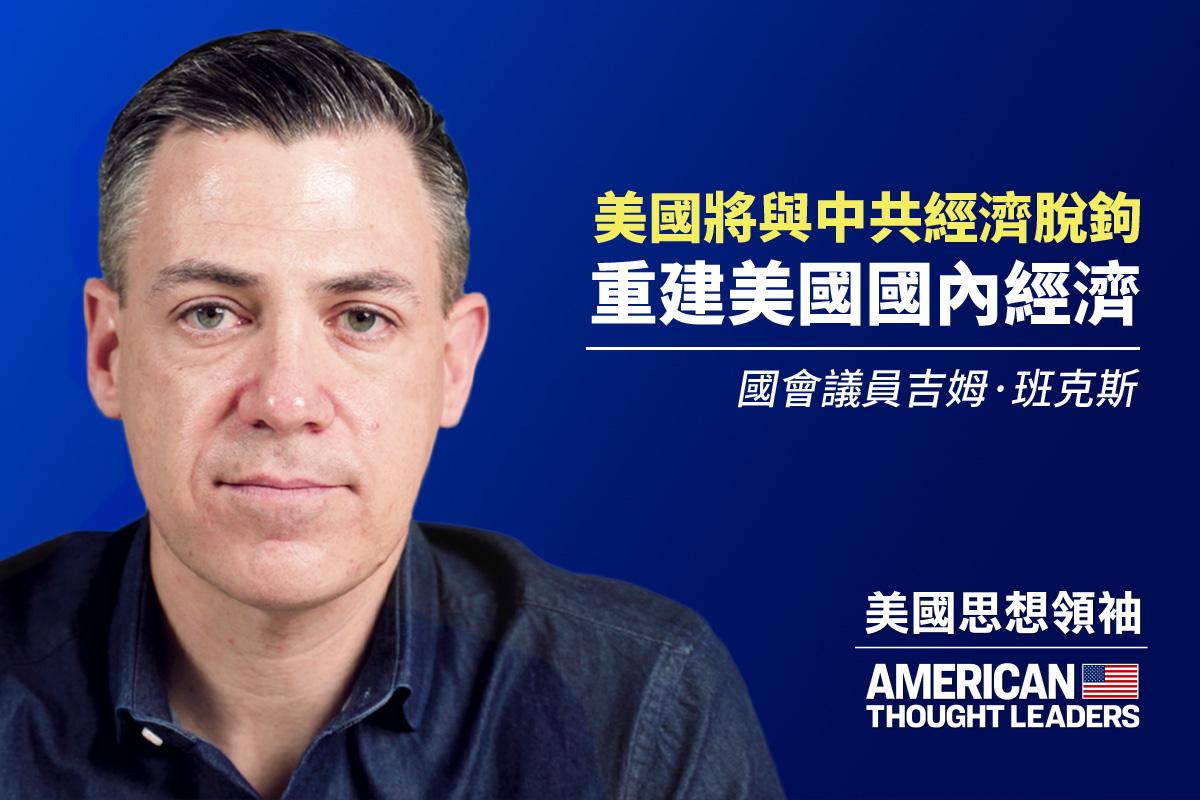 【思想領袖】班克斯:中美脫鉤 重建美國經濟