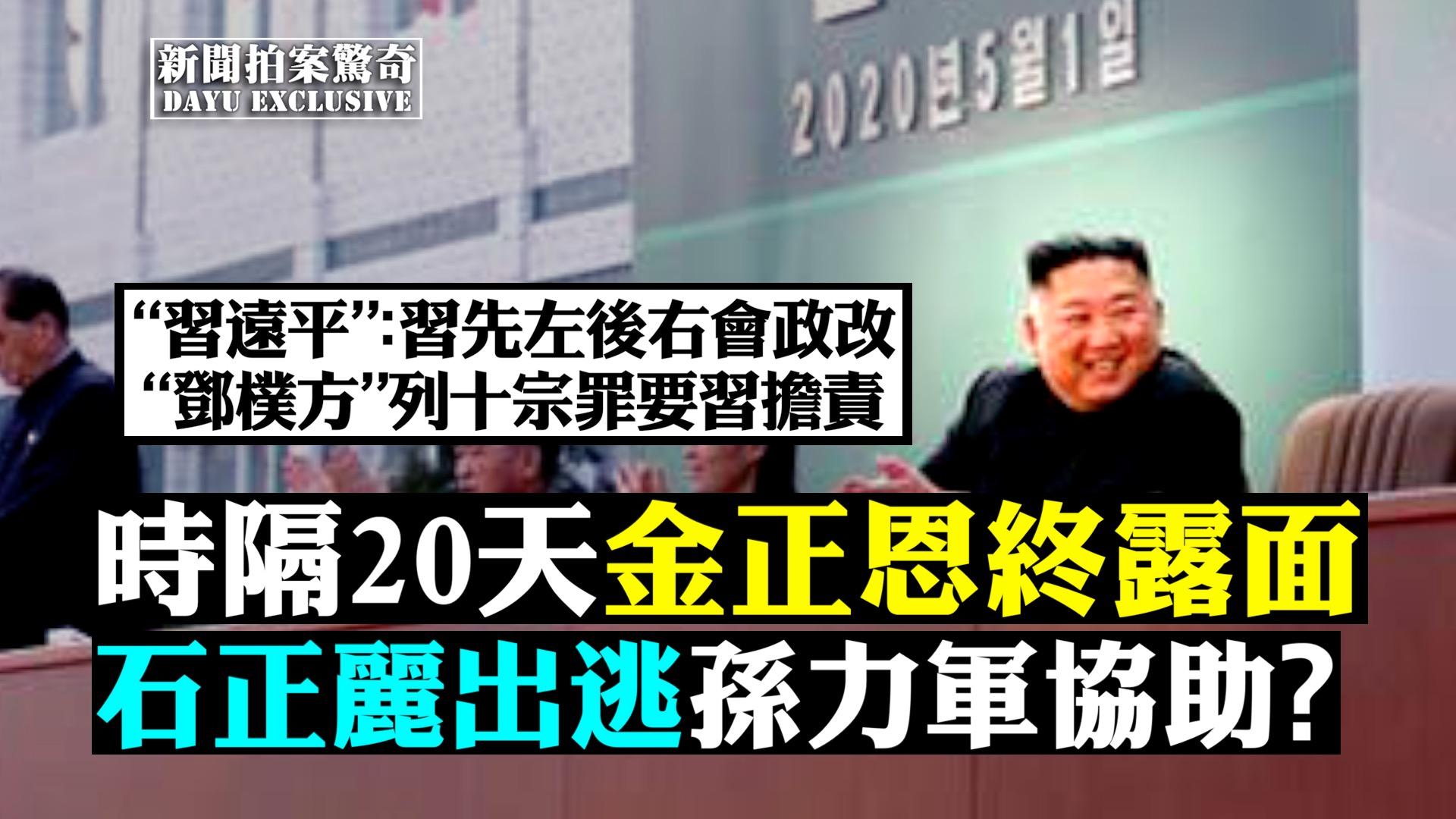 【拍案驚奇】朝媒報金正恩現身 習家鄧家對嗆?