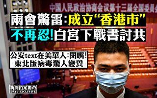 【拍案惊奇】两会偷袭香港 白宫绘剿共蓝图
