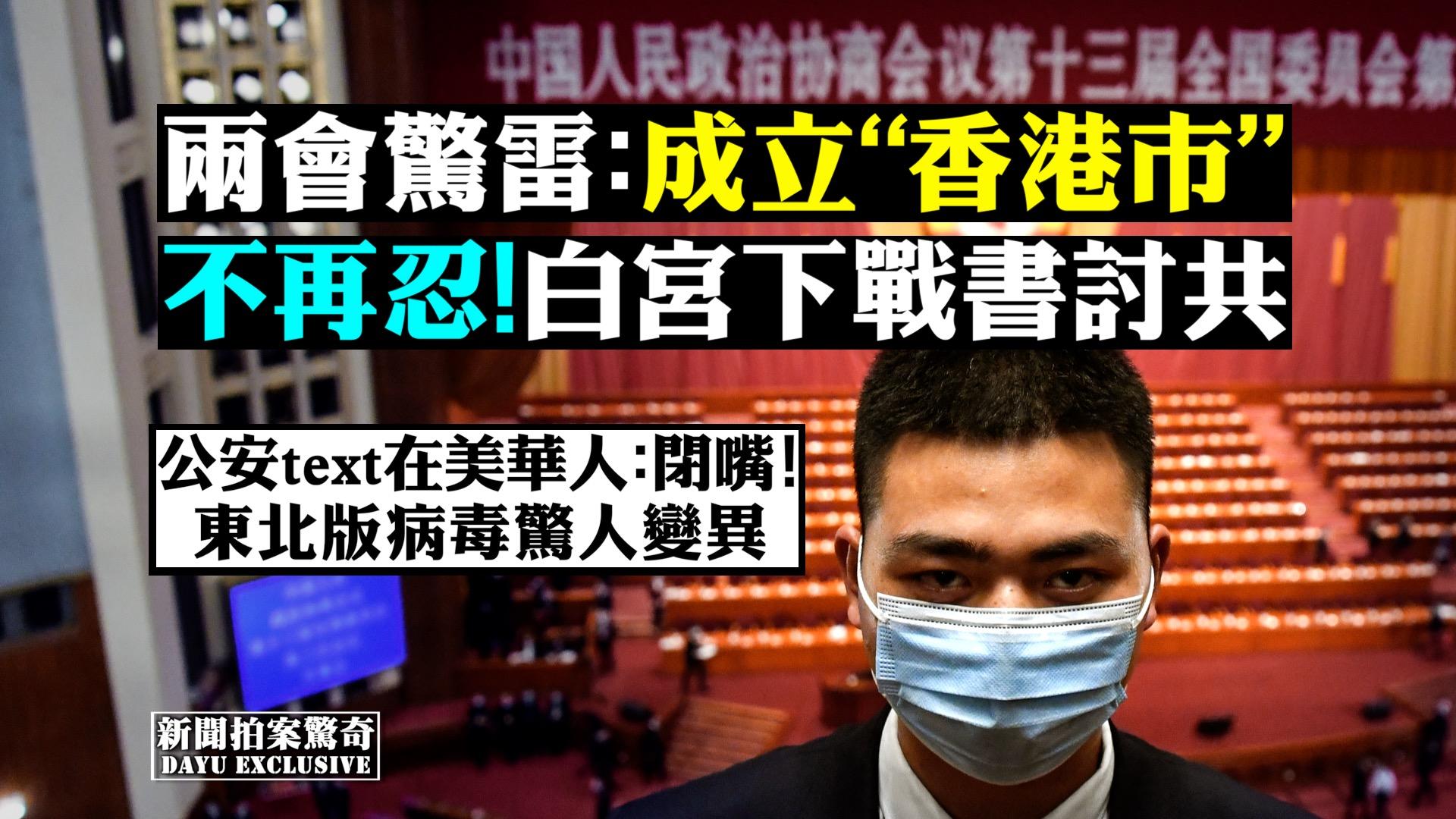 【拍案驚奇】兩會「偷襲」香港 白宮繪剿共藍圖