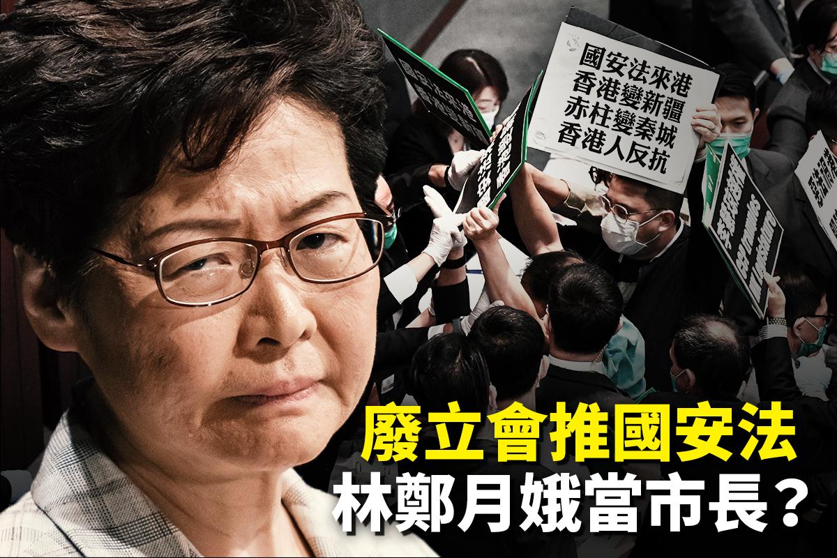 【新聞看點】香港變天 美加速推倒中共?