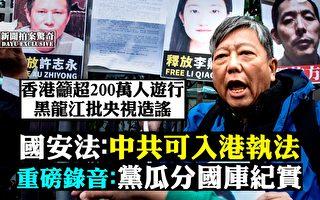 【拍案惊奇】港版国安法公布 民阵吁游行抗议