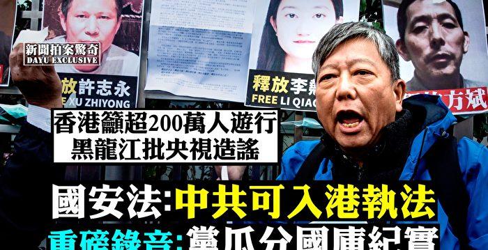 【拍案驚奇】港版國安法公布 民陣籲遊行抗議