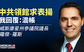 【思想领袖】怒斥中领馆的议长:中共不是中国