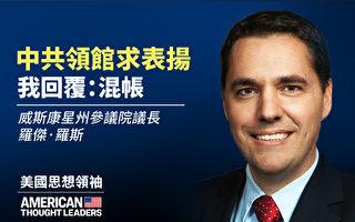 【思想领袖】怒斥中领馆的议长:中共非中国