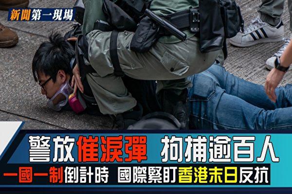 【新闻第一现场】一国两制终结 香港浴血反抗