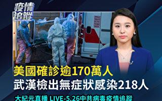【直播回放】5.26疫情追踪:美确诊逾170万