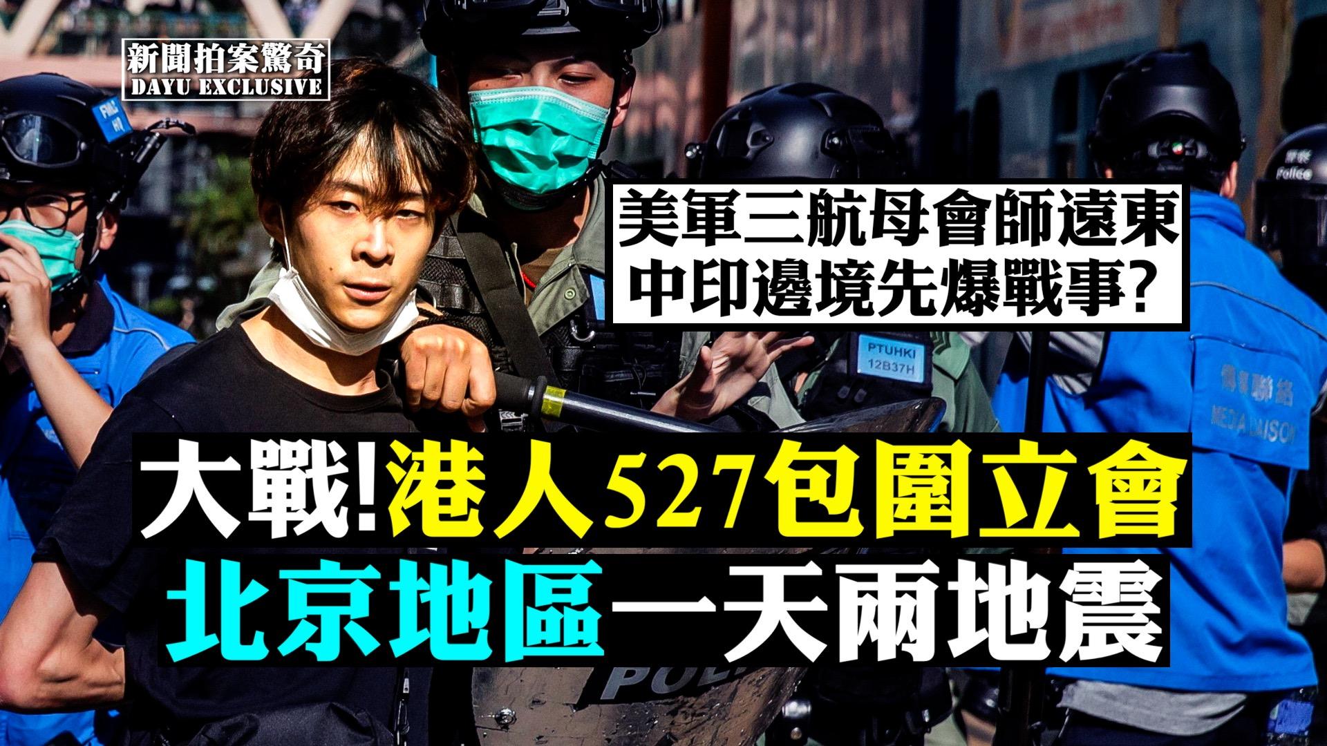 香港527關鍵一戰,北京一日兩震。(新唐人合成)