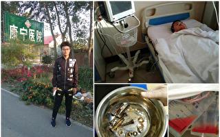 青年遭构陷关精神病院 自残就医险被摘器官