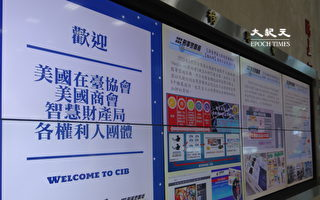 刑事局破枫林网获AIT重视 智财局长:提升外商投资意愿