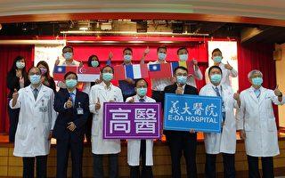首支防疫影片国际发声:Taiwan Can Help