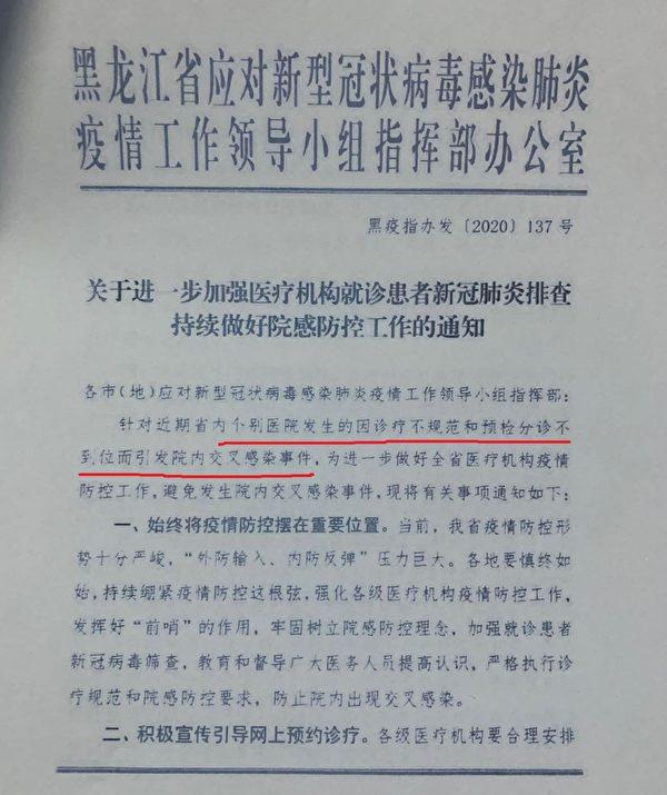 《大紀元》獲得的黑龍江省防疫指揮部4月19日下發的《關於進一步加強醫療機構就診患者新冠肺炎排查持續做好院感防控工作的通知》截圖。(大紀元)