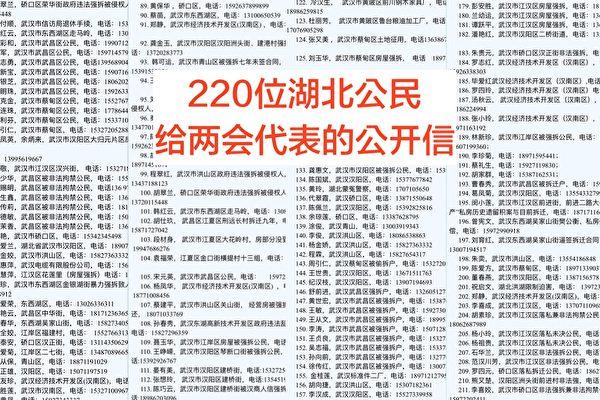 湖北220名公民向兩會發信 籲解決上訪積案