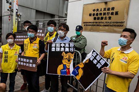 香港民眾在中聯辦前抗議。